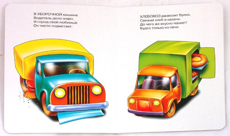 Иллюстрация 1 из 5 для Машины - Наталья Мигунова | Лабиринт - книги. Источник: Лабиринт