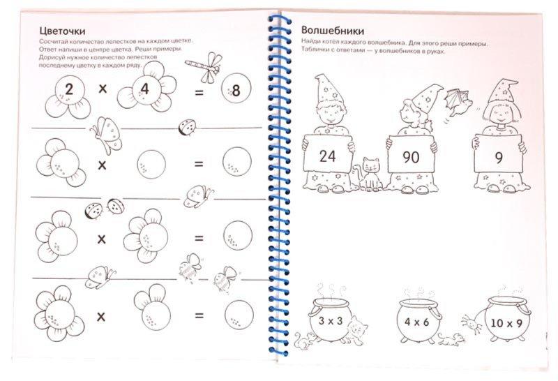 Иллюстрация 1 из 17 для Веселый тренажер. Математика. 7-9 лет   Лабиринт - книги. Источник: Лабиринт