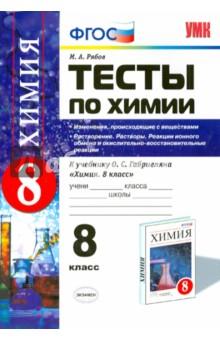 Габриэлян 8 Класс Решебник