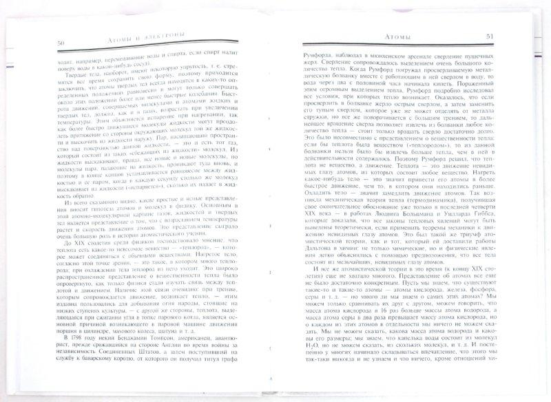 Иллюстрация 1 из 2 для Атомы и электроны - Матвей Бронштейн | Лабиринт - книги. Источник: Лабиринт