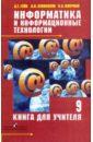 Гейн Александр Георгиевич, Сенокосов Иванович, Юнерман Нина Ароновна Информатика и информационные технологии: книга для учителя
