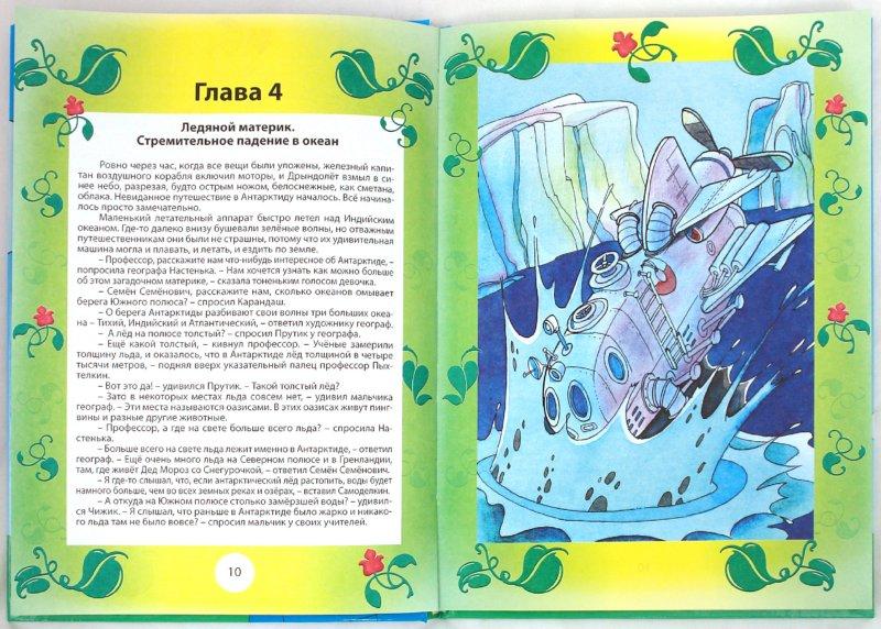 Иллюстрация 1 из 18 для Карандаш и Самоделкин в Австралии - Валентин Постников | Лабиринт - книги. Источник: Лабиринт