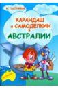Постников Валентин Юрьевич Карандаш и Самоделкин в Австралии