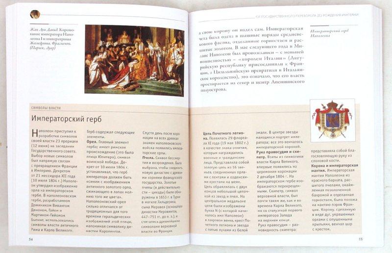 Иллюстрация 1 из 40 для Наполеон. От Революции к Империи - Паоло Кау   Лабиринт - книги. Источник: Лабиринт