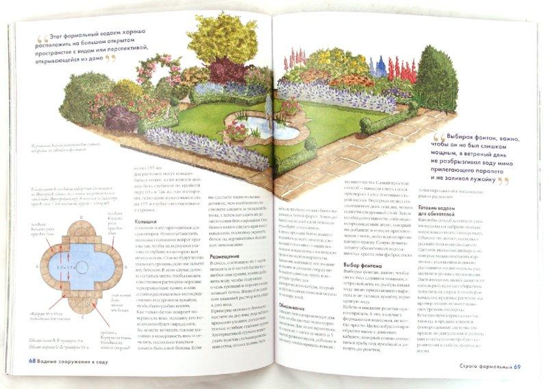 Иллюстрация 1 из 3 для Водные сооружения в саду. Практическое руководство - Роджер Светинберг | Лабиринт - книги. Источник: Лабиринт