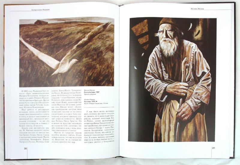 Иллюстрация 1 из 26 для Белороссовы-Малеевы. Три поколения художников-иконописцев - Антипова, Митрофанова | Лабиринт - книги. Источник: Лабиринт