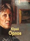 Орлов Юрий