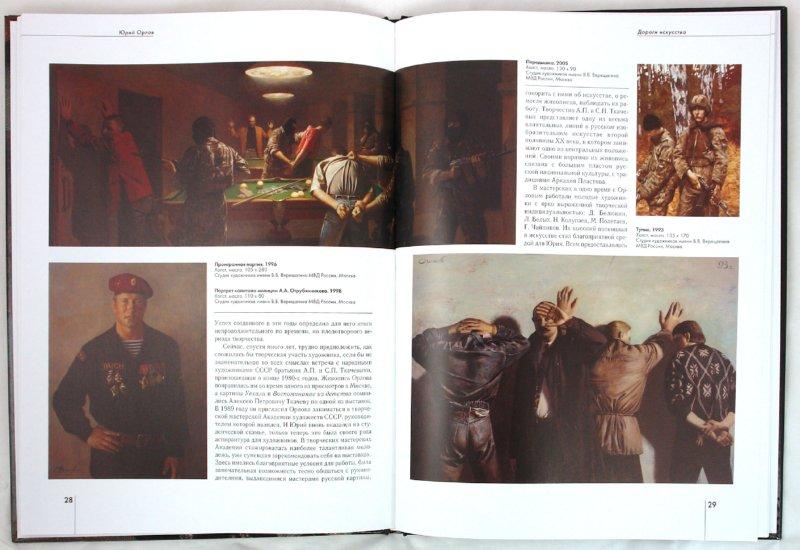 Иллюстрация 1 из 17 для Орлов Юрий - Татьяна Бойцова | Лабиринт - книги. Источник: Лабиринт
