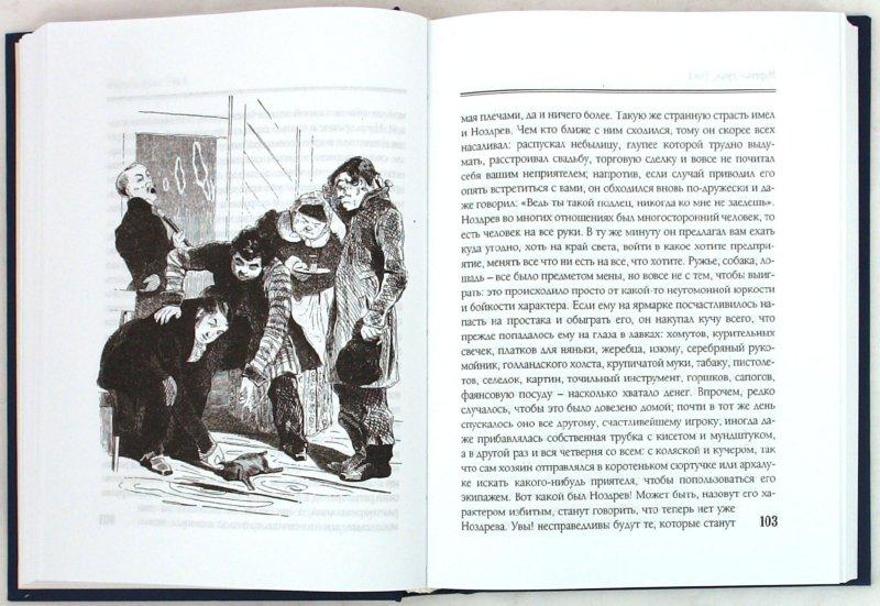 Иллюстрация 1 из 41 для Мертвые души - Николай Гоголь   Лабиринт - книги. Источник: Лабиринт