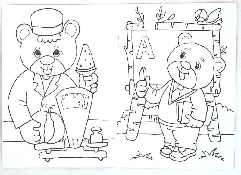 Иллюстрация 1 из 8 для Кем я буду   Лабиринт - книги. Источник: Лабиринт