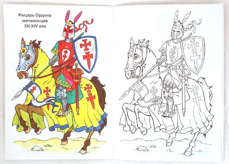 Иллюстрация 1 из 13 для Воины средневековья   Лабиринт - книги. Источник: Лабиринт