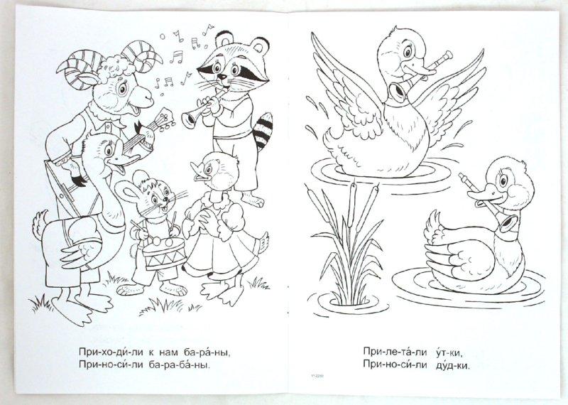 Иллюстрация 1 из 5 для Отчего хохочет луг? - Елена Михайленко | Лабиринт - книги. Источник: Лабиринт