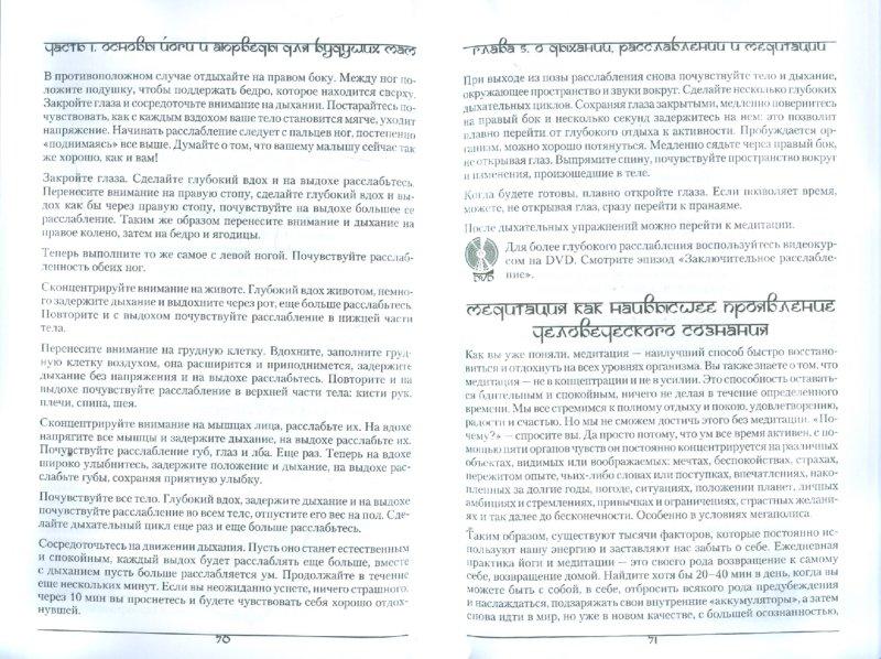 Иллюстрация 1 из 5 для Йога для мам. Асаны для зачатия, при беременности и после родов (+CD) - Андрей Липень | Лабиринт - книги. Источник: Лабиринт