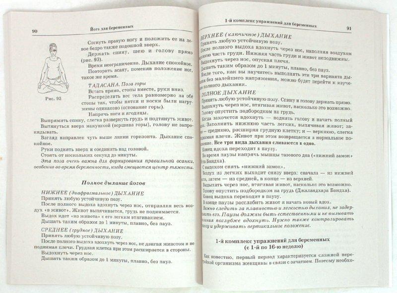 Иллюстрация 1 из 4 для Гимнастика и йога для беременных - Ирина Красикова   Лабиринт - книги. Источник: Лабиринт
