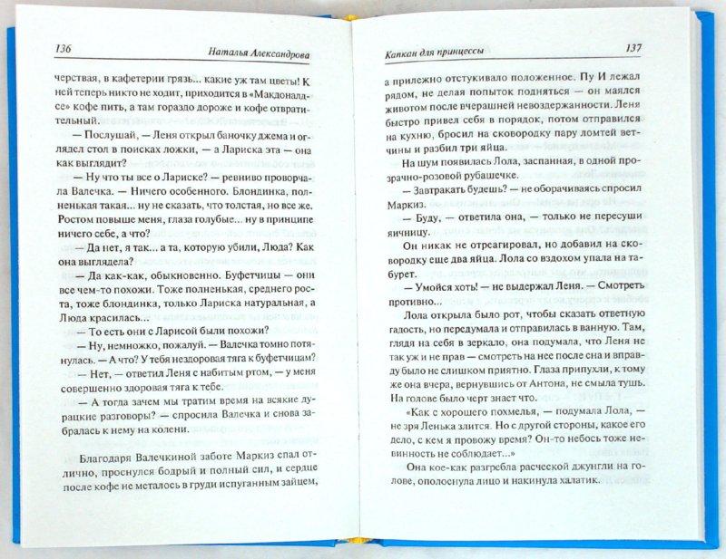 Иллюстрация 1 из 6 для Капкан для принцессы - Наталья Александрова | Лабиринт - книги. Источник: Лабиринт