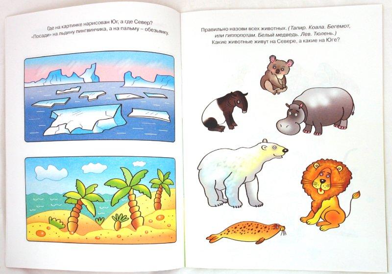 Иллюстрация 1 из 36 для Знакомимся с природой. 3-4 года - Ольга Земцова | Лабиринт - книги. Источник: Лабиринт