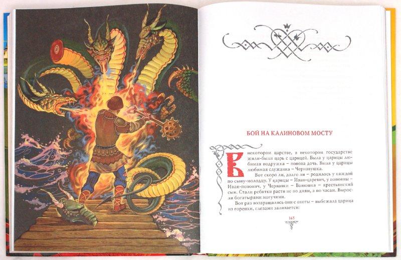 Иллюстрация 1 из 63 для Русские богатыри: былины и героические сказки | Лабиринт - книги. Источник: Лабиринт