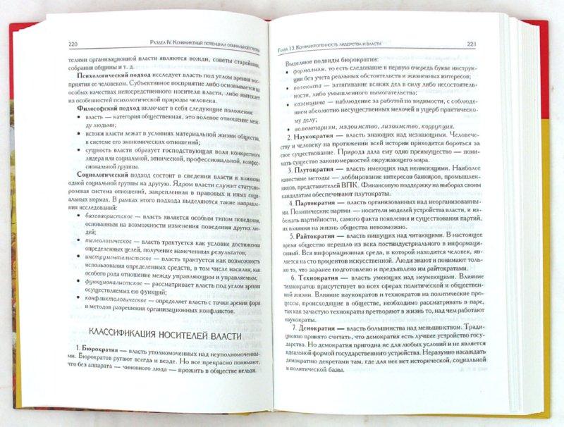 Иллюстрация 1 из 28 для Психология конфликтного поведения - Юрий Платонов   Лабиринт - книги. Источник: Лабиринт