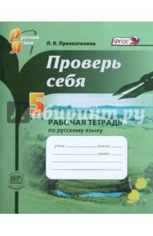 Русский язык. 5 класс. Проверь себя. Рабочая тетрадь. ФГОС