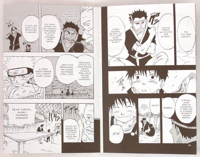 Иллюстрация 1 из 18 для Наруто. Книга 3. Во имя мечты!!! - Масаси Кисимото | Лабиринт - книги. Источник: Лабиринт