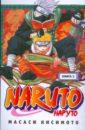наруто 9 путь ниндзя Кисимото Масаси Наруто. Книга 3. Во имя мечты!!!