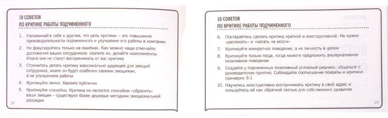 Иллюстрация 1 из 13 для 101 совет руководителю - Ирина Киреева | Лабиринт - книги. Источник: Лабиринт