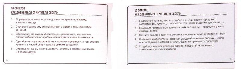 Иллюстрация 1 из 11 для 101 совет по деловому письму - Саша Карепина | Лабиринт - книги. Источник: Лабиринт