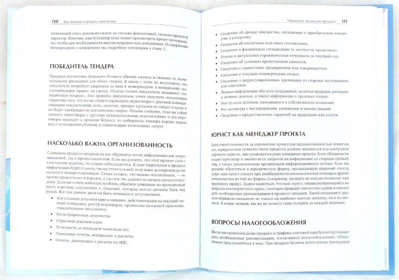 Иллюстрация 1 из 15 для Как оценить и продать свой бизнес - Э. Хеслоп | Лабиринт - книги. Источник: Лабиринт