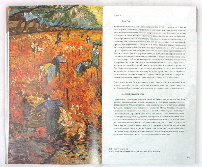 Иллюстрация 1 из 10 для Галерея искусства стран Европы и Америки XIX-XX веков | Лабиринт - книги. Источник: Лабиринт