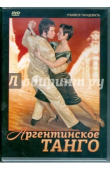 Аргентинское танго (DVD)