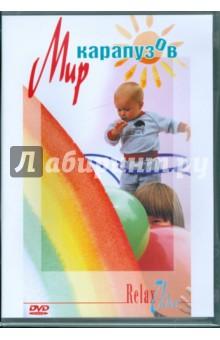 Мир карапузов (DVD)