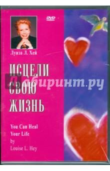 Исцели свою жизнь (DVD)