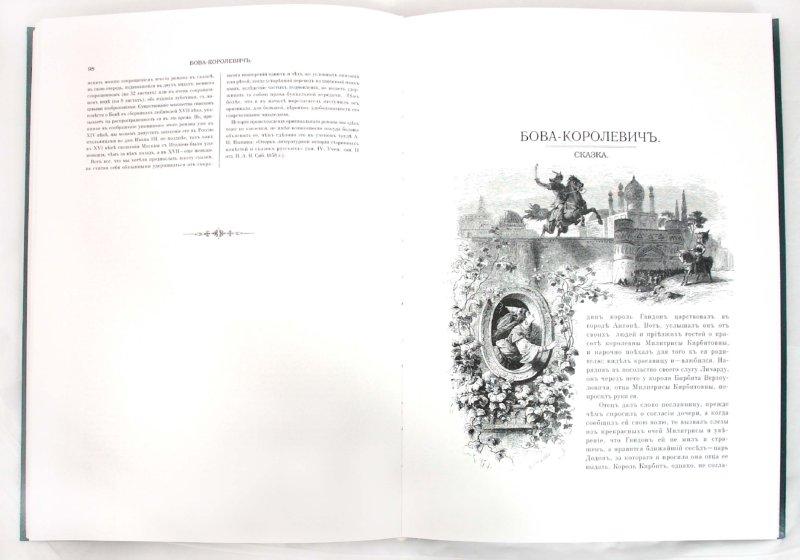 Иллюстрация 1 из 14 для Альбом русских народных сказок и былин | Лабиринт - книги. Источник: Лабиринт