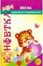 Чохонелидзе Татьяна Алексеевна Весна: задания по развитию речи у детей дошкольного возраста