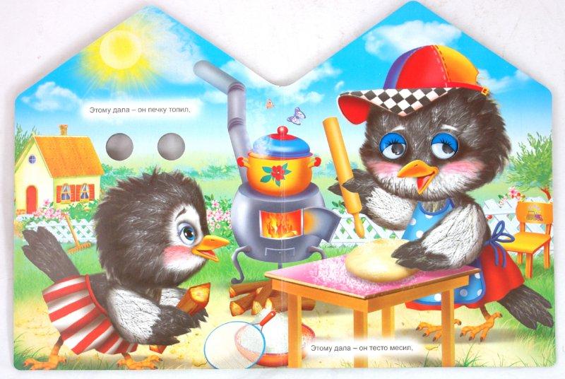 Иллюстрация 1 из 22 для Сорока-белобока | Лабиринт - книги. Источник: Лабиринт