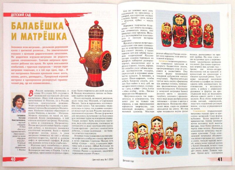 Иллюстрация 1 из 13 для Народная игрушка. Выпуск №1. 2009 год   Лабиринт - книги. Источник: Лабиринт