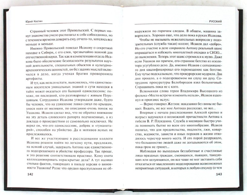Иллюстрация 1 из 7 для Русский - Юрий Костин | Лабиринт - книги. Источник: Лабиринт