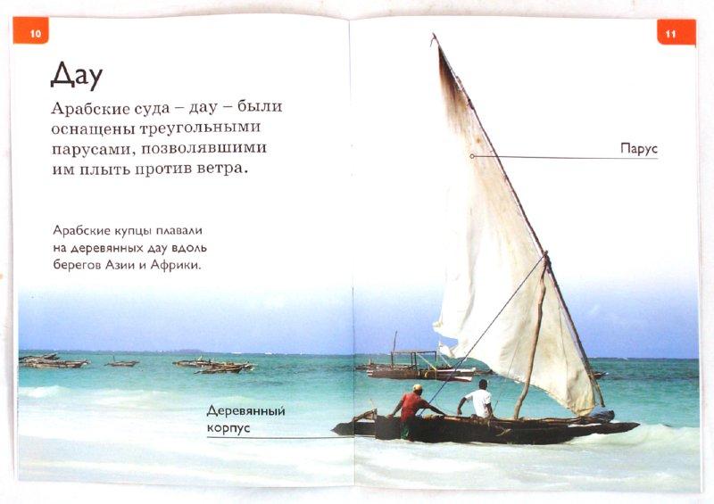 Иллюстрация 1 из 18 для Корабли - Дениз Райан | Лабиринт - книги. Источник: Лабиринт