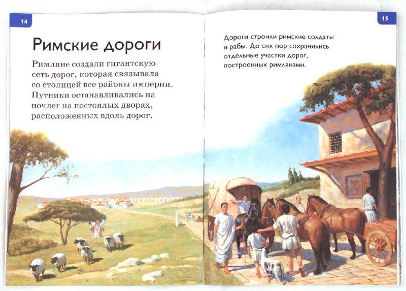 Иллюстрация 1 из 16 для Древний Рим - Роберт Коуп | Лабиринт - книги. Источник: Лабиринт