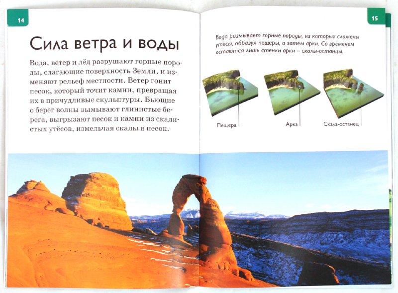 Иллюстрация 1 из 28 для Земля - Роберт Коуп | Лабиринт - книги. Источник: Лабиринт
