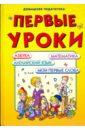 Первые уроки. Азбука, математика, мои первые слова, английский язык цена в Москве и Питере