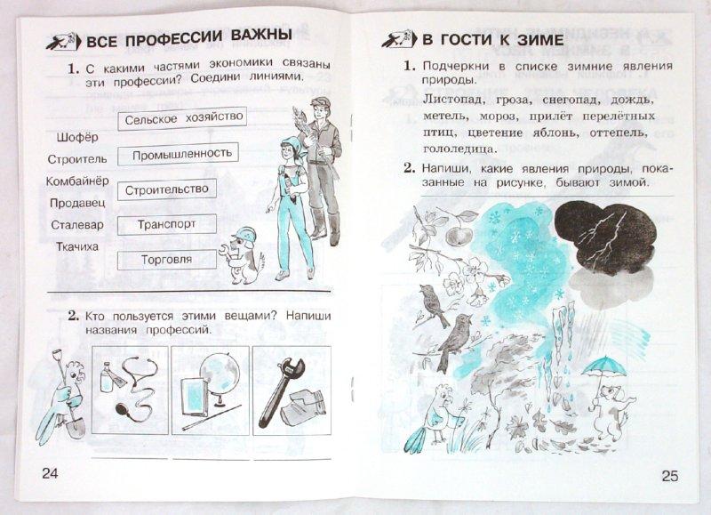 Иллюстрация 1 из 5 для Окружающий мир. Проверим себя. Тетрадь для учащихся 2 класса начальной школы - Андрей Плешаков | Лабиринт - книги. Источник: Лабиринт