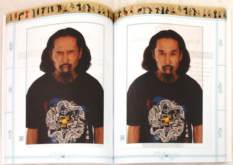 Иллюстрация 1 из 22 для Лечебная гимнастика цигун для глаз (+DVD) | Лабиринт - книги. Источник: Лабиринт