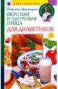 Обложка Вкусная и здоровая пища для диабетиков. 1000 рецептов