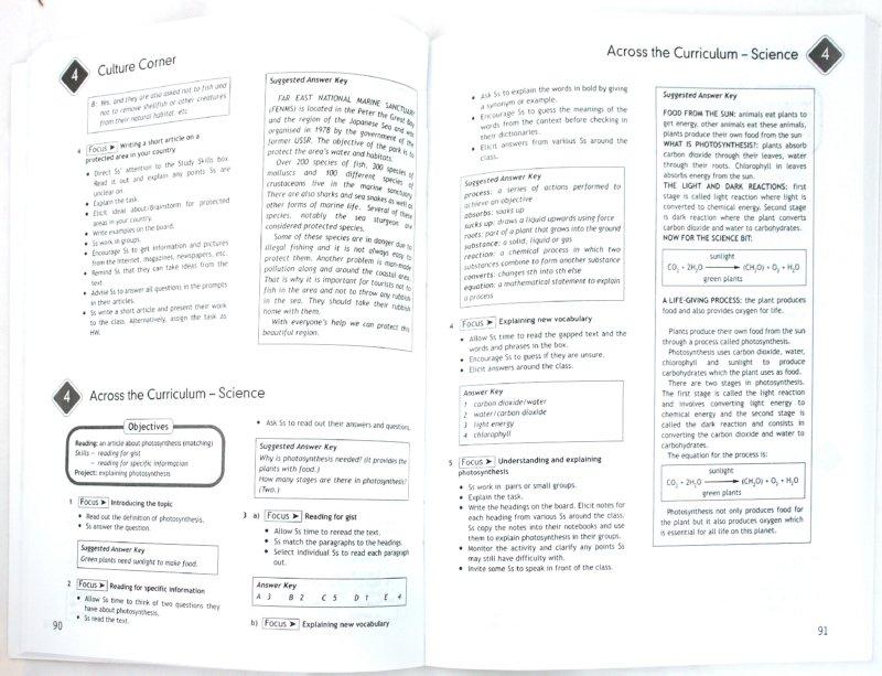 Иллюстрация 1 из 30 для Английский язык. Книга для учителя. 10 класс - Афанасьева, Дули, Михеева, Эванс, Оби | Лабиринт - книги. Источник: Лабиринт