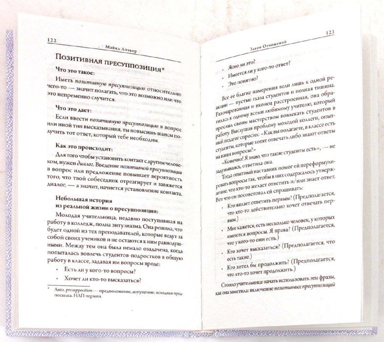 Иллюстрация 1 из 6 для Закон Отношений: Наука создания личных и профессиональных отношений - Майкл Лозьер   Лабиринт - книги. Источник: Лабиринт