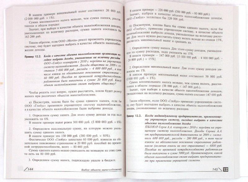 Иллюстрация 1 из 11 для Упрощенная система налогообложения: практическое применение с учетом последних изменений (+CD) | Лабиринт - книги. Источник: Лабиринт