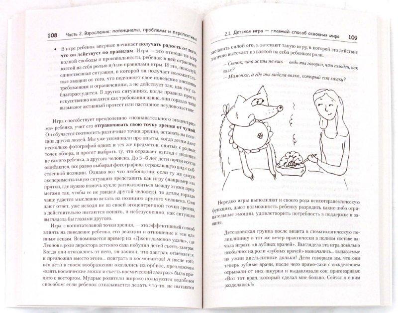 Иллюстрация 1 из 6 для Понимать своего ребенка - Андрей Грецов | Лабиринт - книги. Источник: Лабиринт