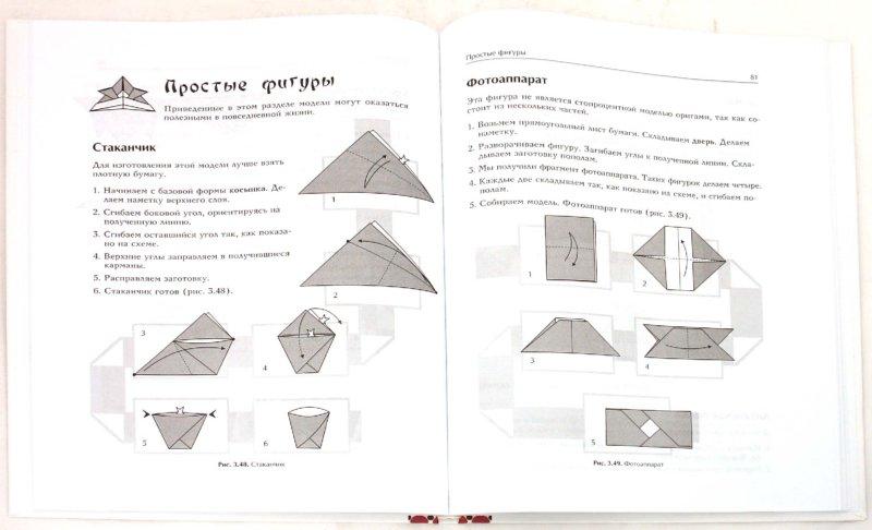Иллюстрация 1 из 22 для Оригами для всей семьи. Более 150 оригинальных моделей (+DVD) - Сергей Нестеров | Лабиринт - книги. Источник: Лабиринт