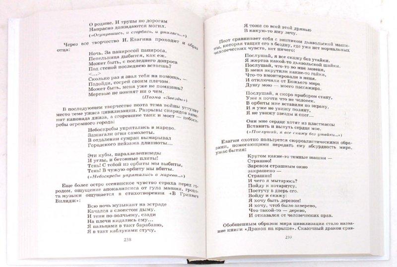 11 гдз литературы класс русской по